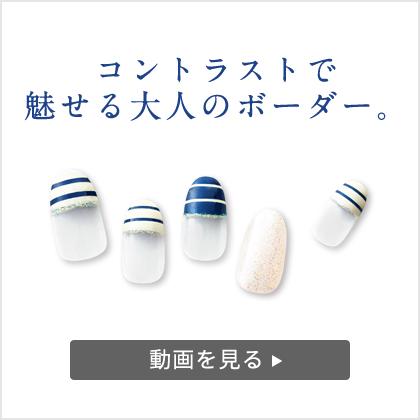 夏の限定色[BL-01]でマリンなネイルアート!