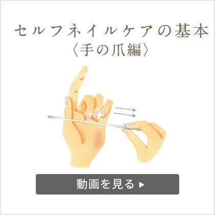 セルフネイルケアの基本 – 手の爪編