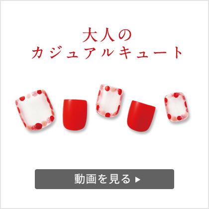 夏の限定色[RD-03]でつくる大人可愛いポップなペディキュア!