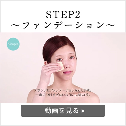 JEVEUR METHOD BASE MAKE(STEP2) ~ファンデーション~