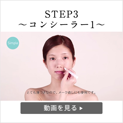 JEVEUR METHOD BASE MAKE(STEP3) ~コンシーラー1~