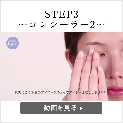 JEVEUR METHOD BASE MAKE(STEP3) ~コンシーラー2~