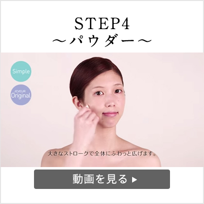 JEVEUR METHOD BASE MAKE(STEP4) ~パウダー~