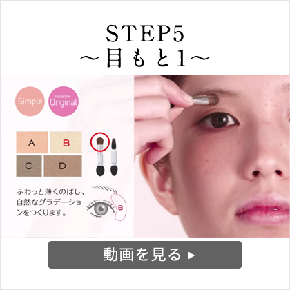JEVEUR METHOD POINT MAKE(STEP5) ~目もと1~