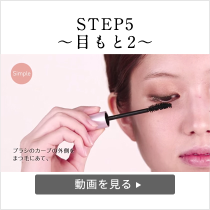 JEVEUR METHOD POINT MAKE(STEP5) ~目もと2~