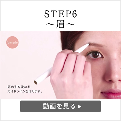 JEVEUR METHOD POINT MAKE(STEP6) ~眉~