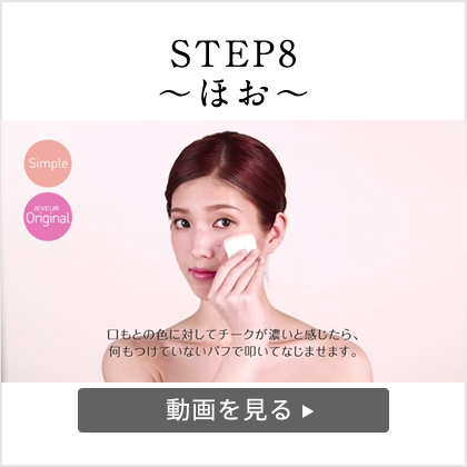 JEVEUR METHOD POINT MAKE(STEP8) ~ほお~