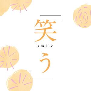 笑う smile