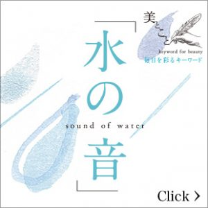 水の音 sound of water