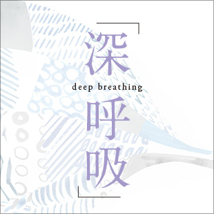 深呼吸 deep breathing