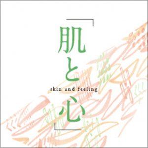 肌と心 skin and feeling