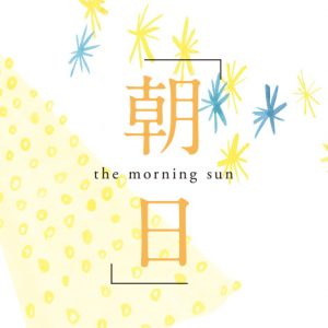 朝日 the morning sun