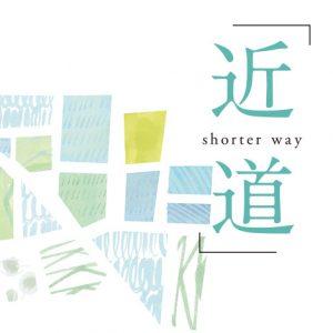 近道 shorter way