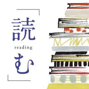 読む reading