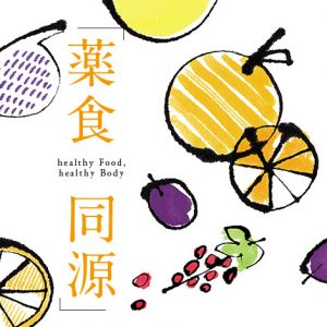 薬食同源 healthy Food,healthy Body