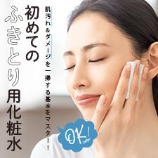 肌汚れ&ダメージを一掃する基本をマスター! 初めてのふきとり用化粧水