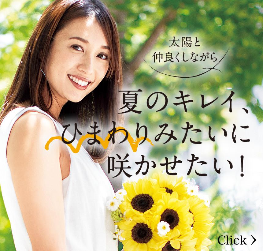 太陽と仲良くしながら、夏のキレイ、ひまわりみたいに咲かせたい!