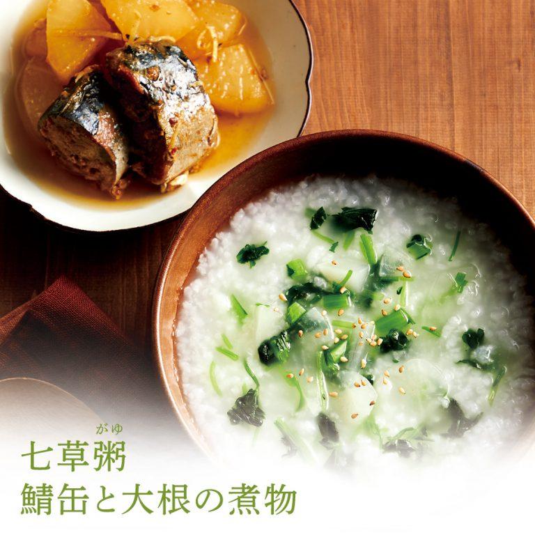 七草粥/鯖缶と大根の煮物