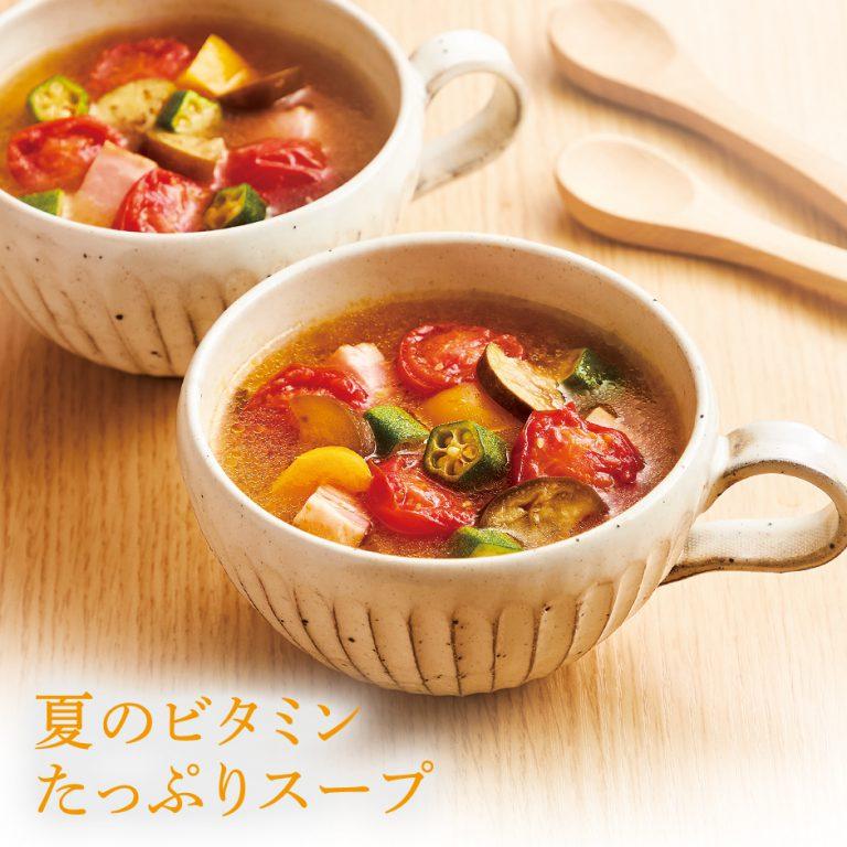 夏のビタミンたっぷりスープ