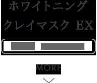 ホワイトニングマスク EX