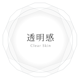 透明感-Clear Skin