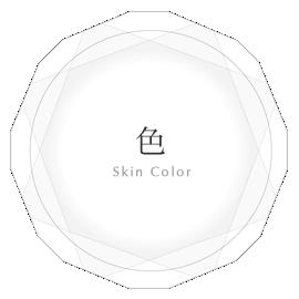 色-Skin Color