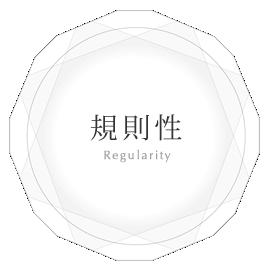 規則性-Regularity