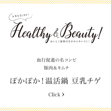 Healthy & Beauty!