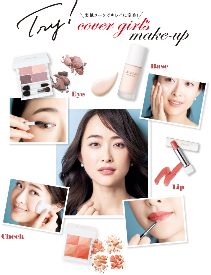 Try! cover girl's make-up