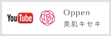 オッペン化粧品-OPPEN COSMETICS channel Youtube Oppen美肌キセキ channel