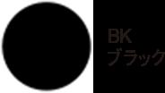 BK ブラック