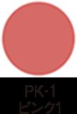 PK-1 ピンク1