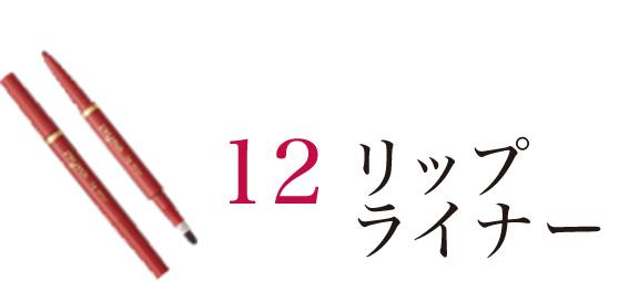 12 リップ