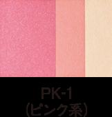 PK-1 ピンク系