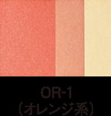 PR-1 オレンジ系