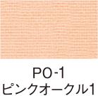 PO-1 ピンクオークル1
