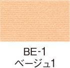 BE-1 ベージュ1