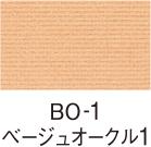BO-1 ベージュオークル1