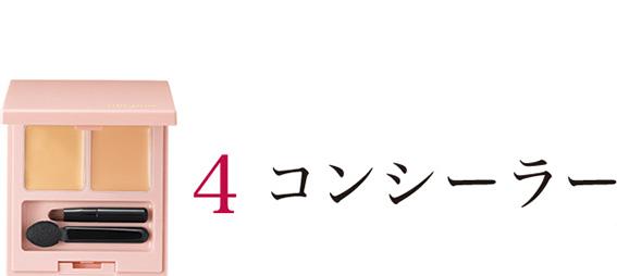 4 アイブロウ