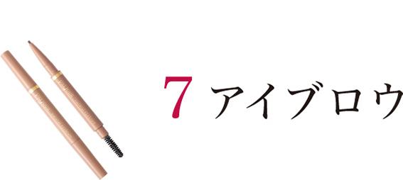 7 アイカラー