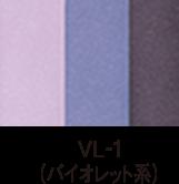 VL-1 バイオレット系