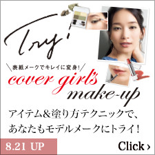 cover girl's make-up