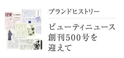 ビューティニュース 創刊500号を迎えて