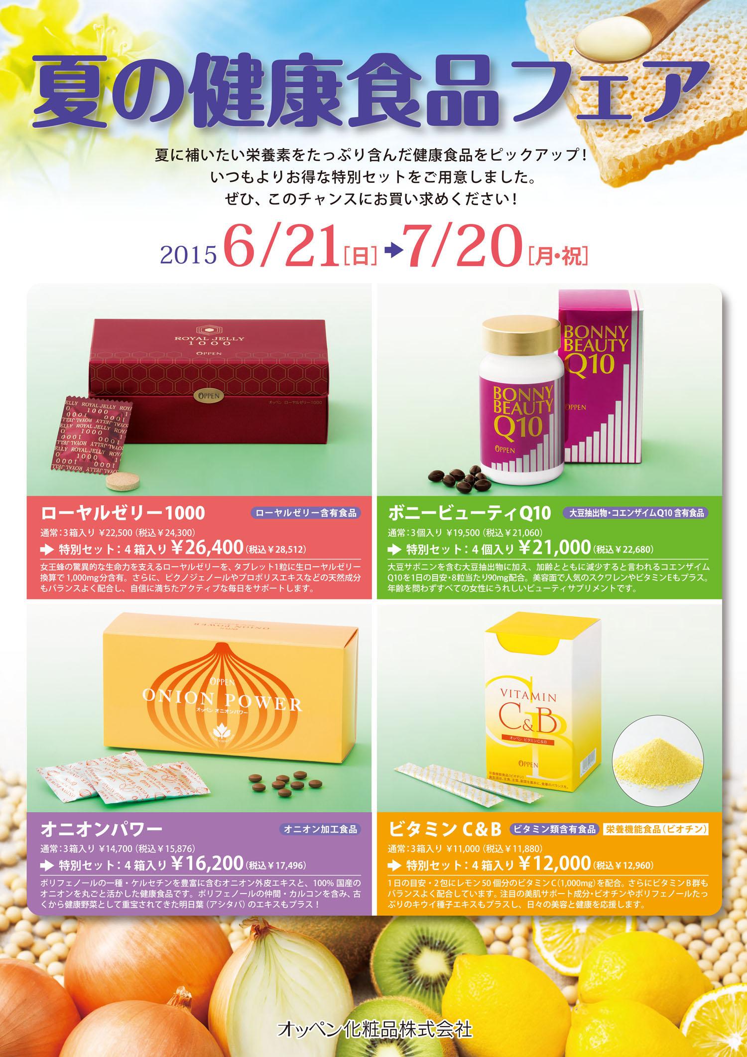 夏の健康食品フェア