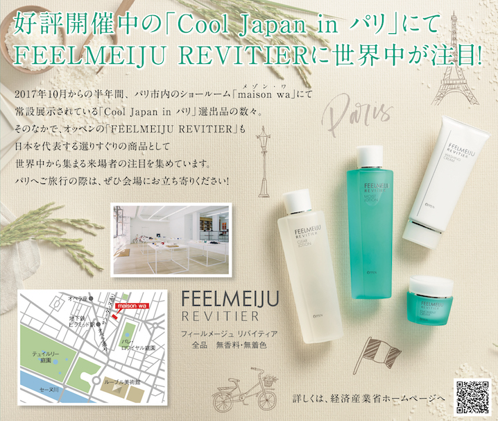開催中のCool Japan in パリにFEELMEIJU REVITIERが出品