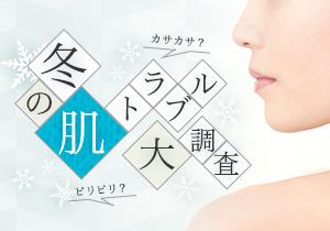 冬の肌トラブル大調査
